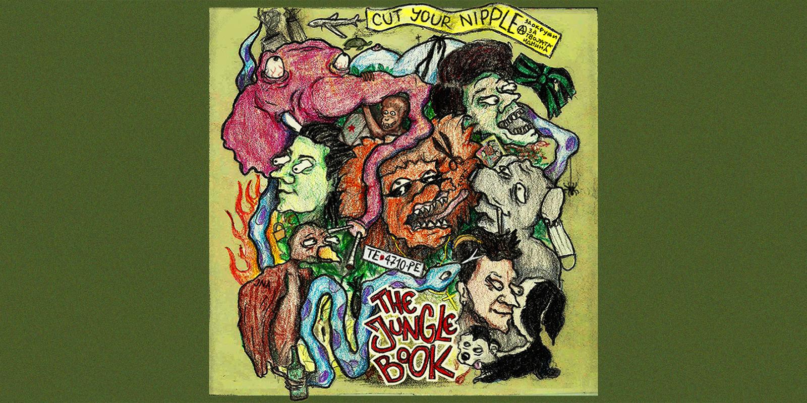 cut your nipple the jungle book